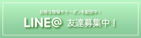 北九州市小倉北区馬借 天然温泉美人の湯 華の湯ヒブラン