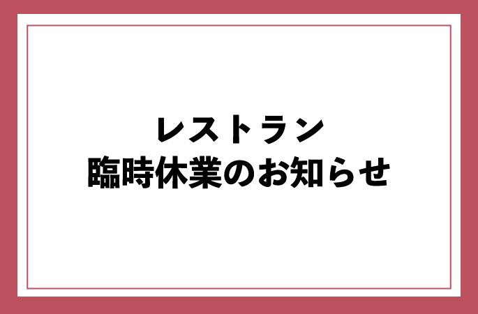 華の湯ヒブラン|レストラン臨時休業のお知らせ