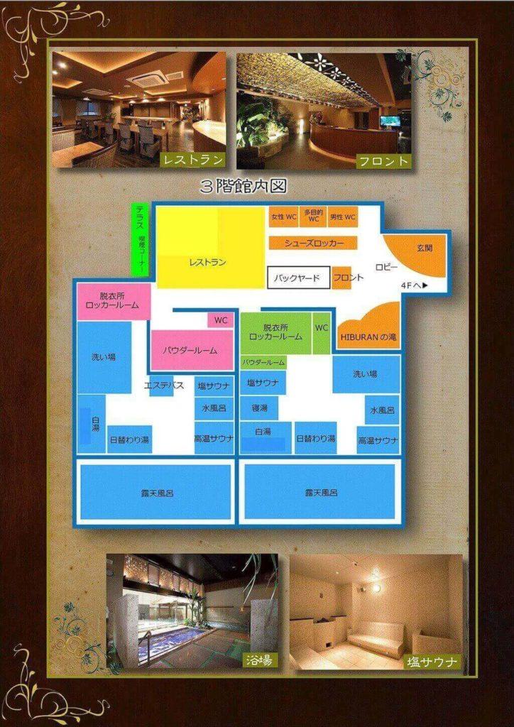 ヒブランの3F館内図