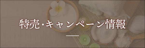 華の湯ヒブランの特売・キャンペーン情報のバナー